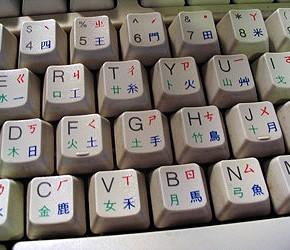 chinese-keyboard